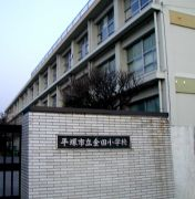 平塚市立金田小学校