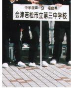 会津若松市立第3中学校合唱部♪
