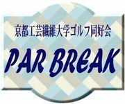京都工繊大 Par Break OB会