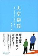 2012年入学 早大文構上京組