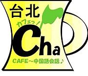 Cafe茶 日語・中国語会話 台北