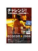 ☆★エココン2007★☆