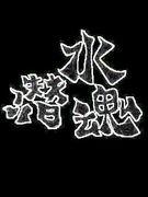 DMR神戸支部