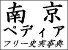 南京ペディア