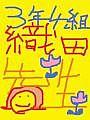 3年4組織田先生!!