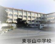 東谷山中学校卒業生46産