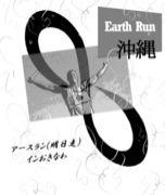 EarthRun沖縄2006
