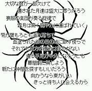 mixi幻影旅団