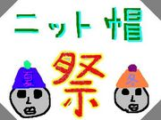 ☆ニット帽祭☆