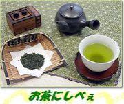 お茶にしべぇ ヘ(*゚ー゚)_旦~~