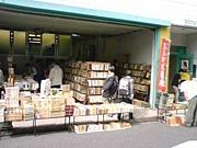 五反田遊古会、五反田古書市