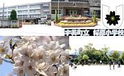 宇美町立 桜原小学校