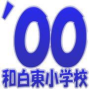 福岡市立和白東小学校(00年卒)
