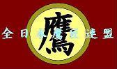 全日本鷹匠連盟