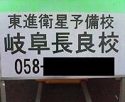 H19年卒★岐阜長良校ブロッコリ-の会