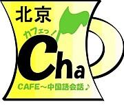Cafe茶 日語・中国語会話 北京