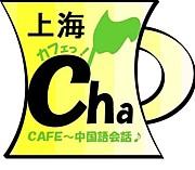 Cafe茶 日語・中国語無料会話