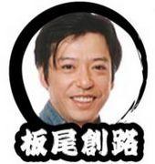 THE 大喜利