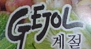 韓国料理 GEJOL