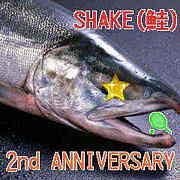 SHAKE(鮭)