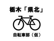 栃木県北 自転車部(仮)