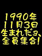 1990年11月3日生まれ全員集合!