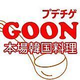 本番韓国料理 ブデチゲ GOON