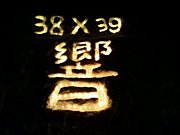 札幌JL〜38×39〜☆響☆
