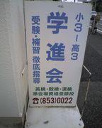 ♪学進会・GAKUSHINKAI♪