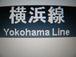 ◎ 横浜線飲み仲間 ◎