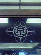 中央区立京橋小学校