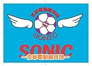 SONIC〜京都電動蹴球団