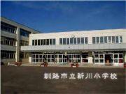 釧路市立新川小学校(青葉小)