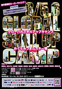 SKILL UP キャンプ