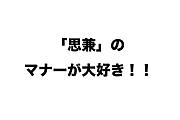 「思兼」のマナー大好き!!