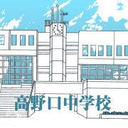 高野口中学校