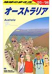 地球の歩き方 Australia
