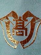 ◇箕島高校2004年度卒業生◇