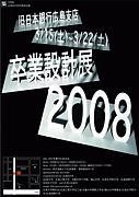 広島8大学卒業設計展2008