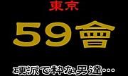 59會〜東京59年生まれの猛者達〜