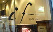 カフェバーイフ cafe〜bar if