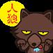 人狼ゲーム山形県