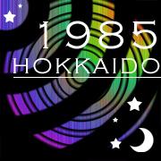 1985年生まれ(北海道ver.)