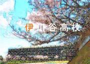 伊川谷高等学校(伊川谷高校)
