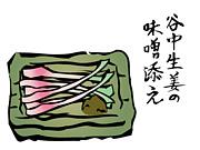 下北沢 六古窯