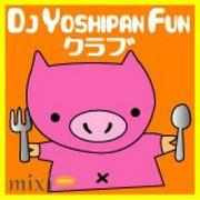 DJ YOSHIPAN FUNクラブ