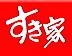 ☆すき家海老名東店コミュ☆