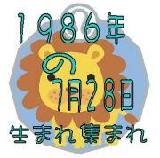 1986年7月28日生まれ集まれ!