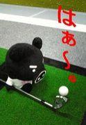 駄目ゴルファーの会