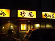 きてや♥三田店